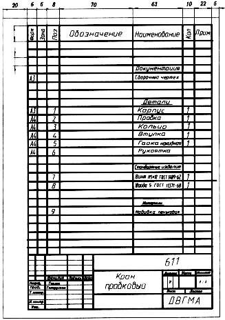 ГОСТ 2.109-73 Единая система конструкторской документации ...